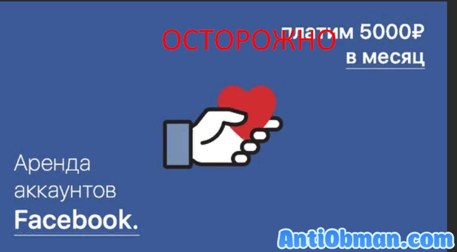 Аренда аккаунтов Фейсбук - отзывы о разводе. Сдать в аренду аккаунт Facebook и заработать