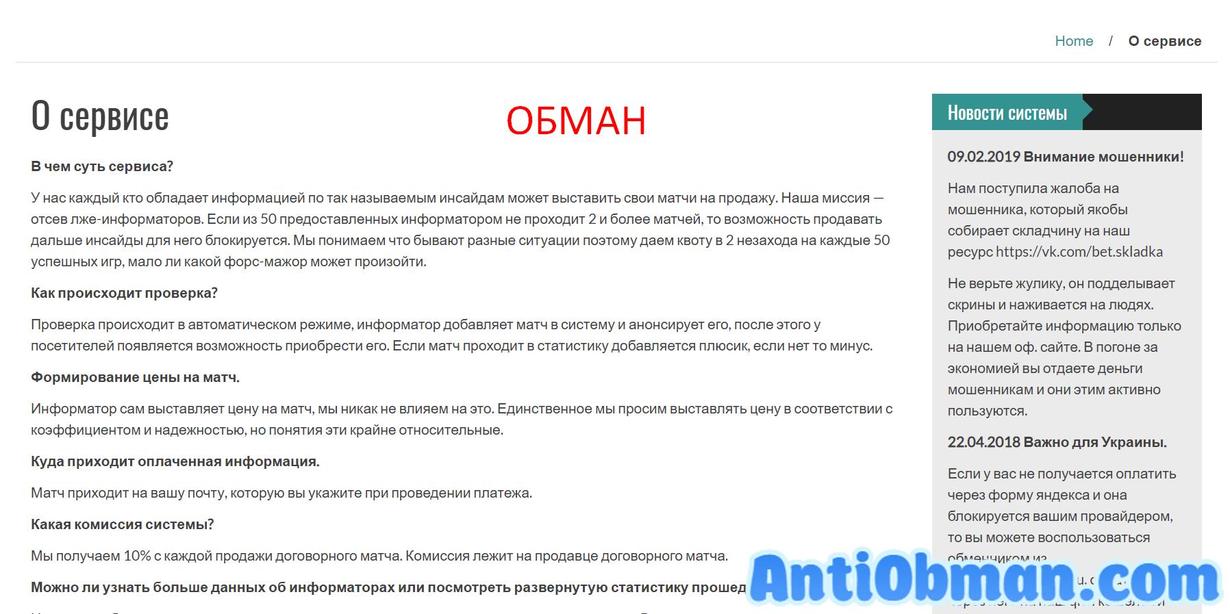 Отзывы о бирже капперов parktruefost.ru. Можно верить?
