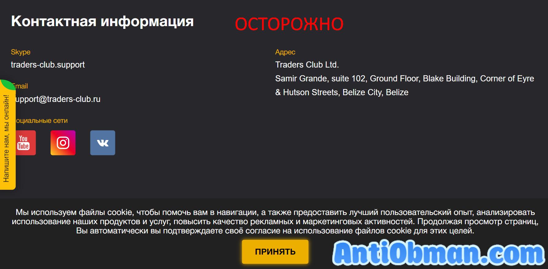 Брокер BinTradeClub (bintradeclub.ru) - реальные отзывы