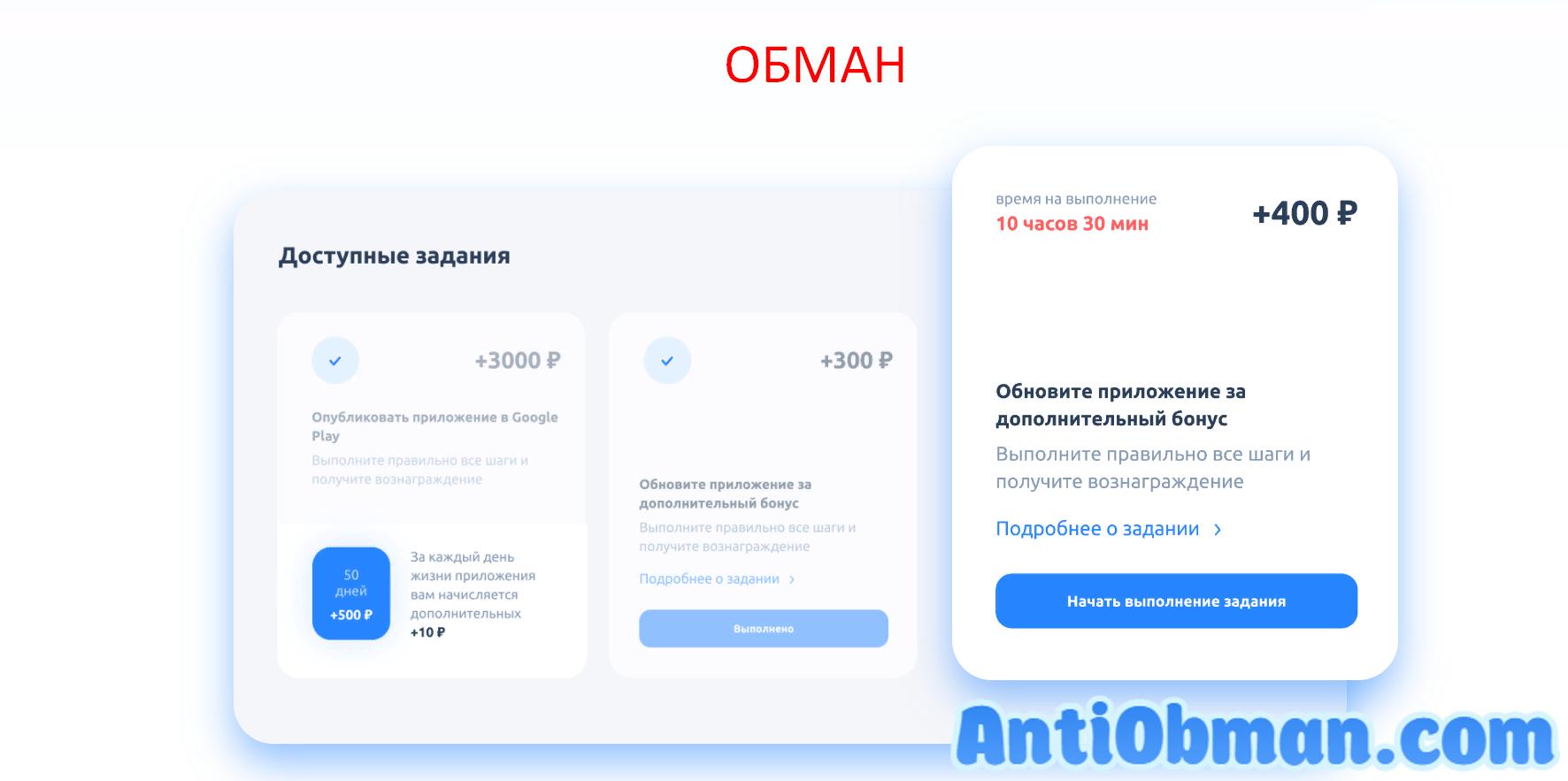 Заработок с CashForApp - реальные отзывы о cashforapp.ru