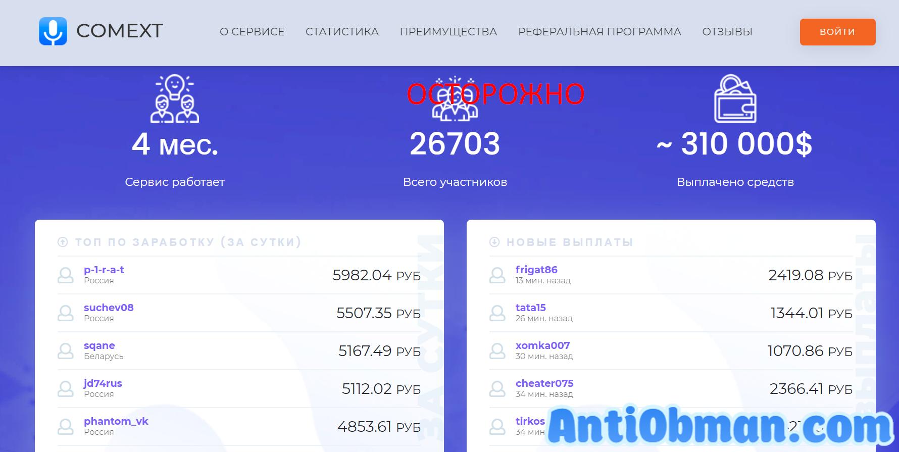 Заработок на транскрибации - отзывы и проверка COMEXT.ru
