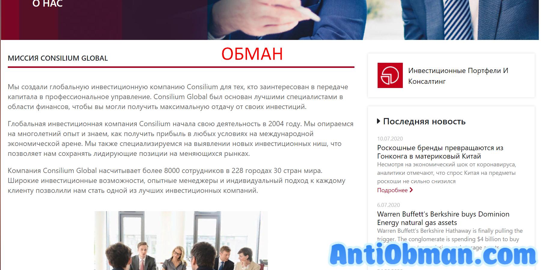 Consilium Global - отзывы и комментарии вкладчиков. Проверка брокера
