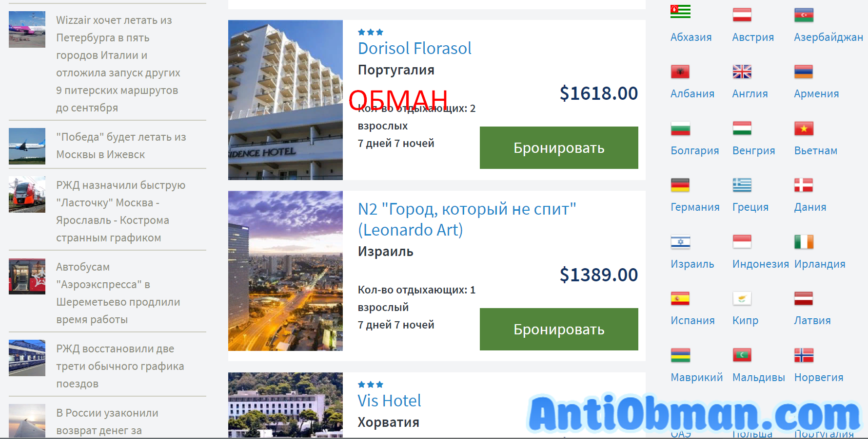 Dreams-Fly - отзывы о компании. Работа в dreams-fly.ru