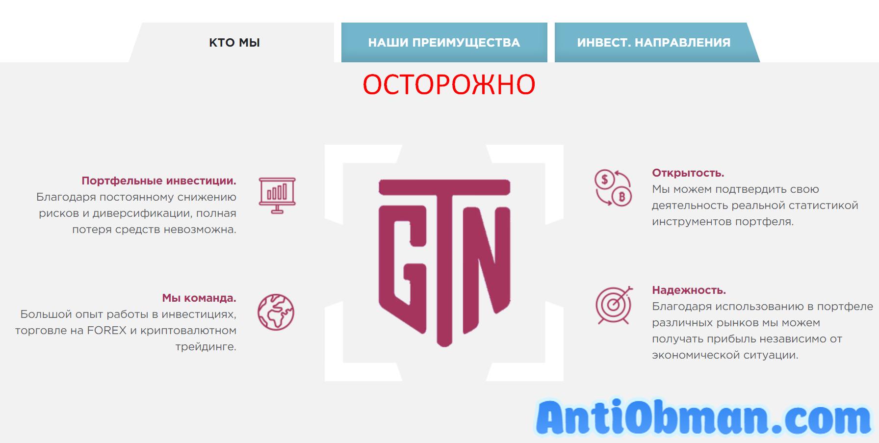 Инвестиционная компания GTN Start (gtn-start.com) - отзывы и проверка