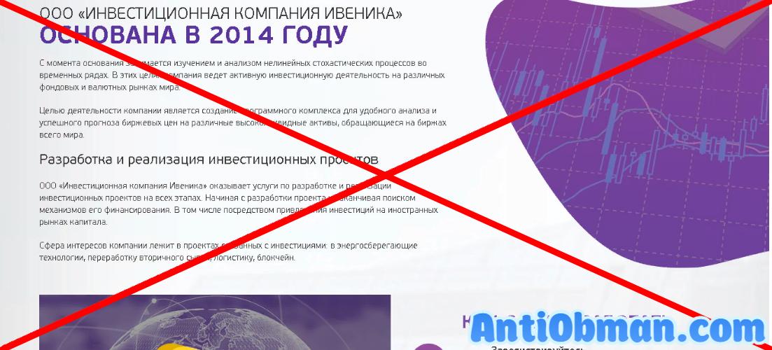 Ивеника (ivenika.site) - отзывы об инвестиционной компании