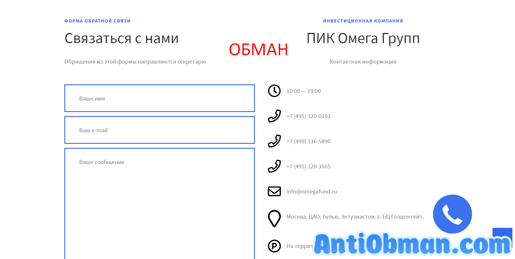 Omega Group - отзывы о компании omegafund.ru. Развод?