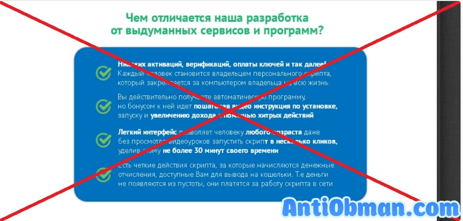 Скрипт Олега Новикова автозаработок и система продаж Smart Partner — отзывы