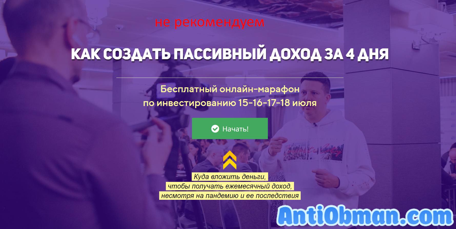 Территория Инвестирования Андрей Меркулов - отзывы и обзор проекта