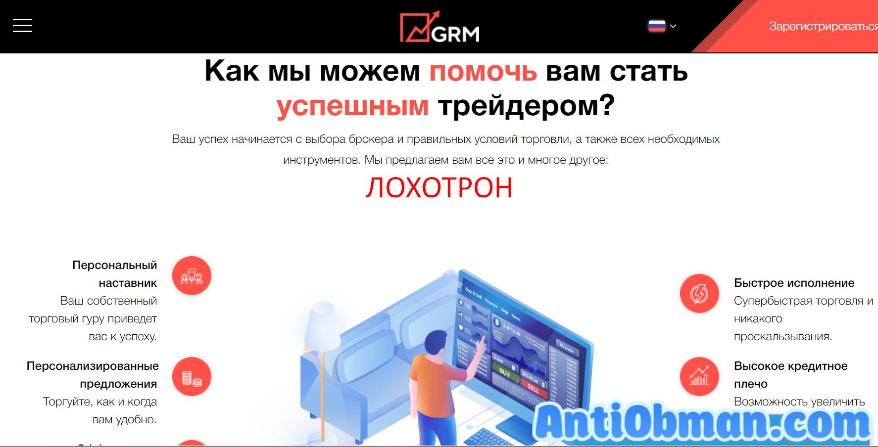 Брокер GRM (gorisemarkets.com) - отзывы и проверка. Развод?