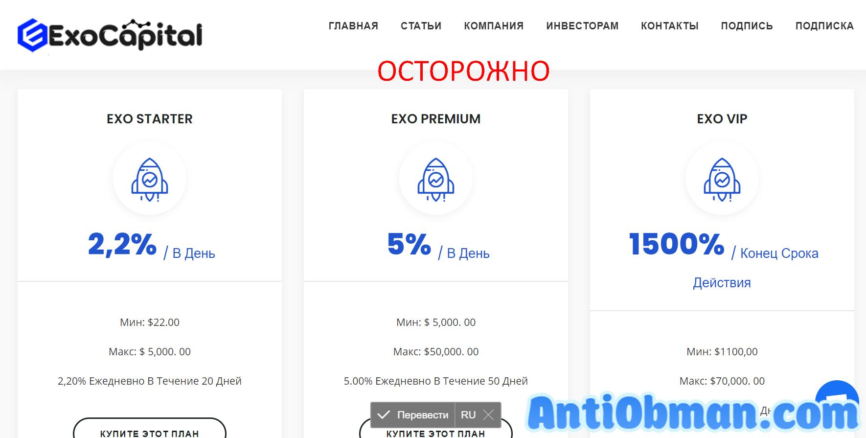 ExoCapital (exo.capital) - отзывы и обзор проекта