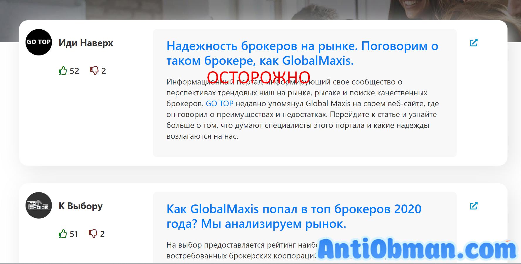 Global Maxis (globalmaxis.com) - реальные отзывы. Обзор брокера