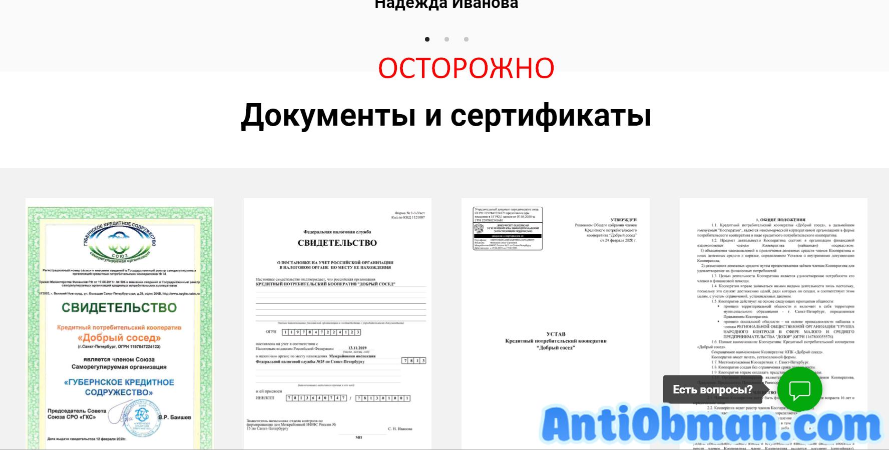 КПК Добрый сосед - реальные отзывы о КПК gnfinance.ru