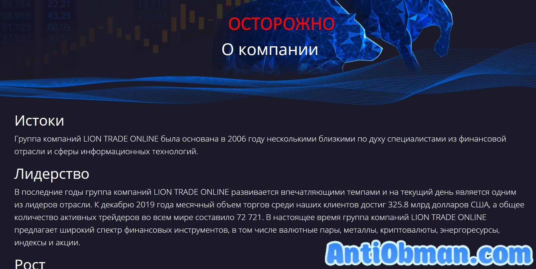 Lion Trade Online - реальные отзывы и обзор liontradeonline.ltd