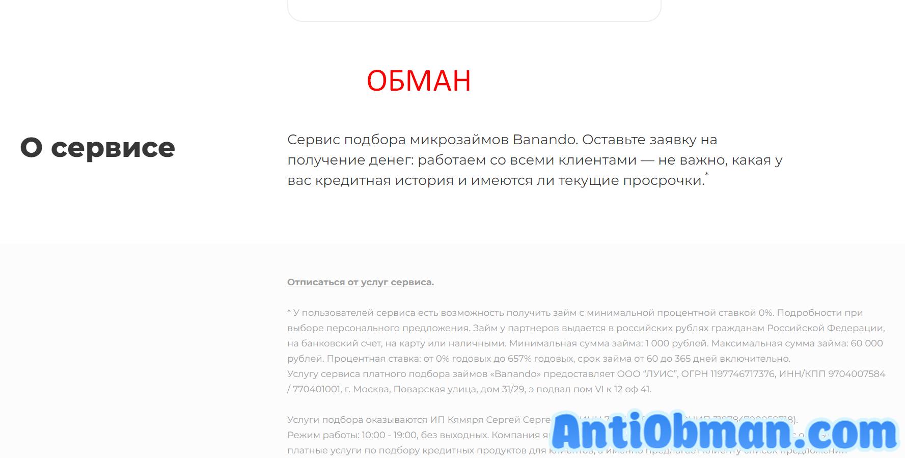 Займы Banando (banando.ru) - отзывы и проверка.