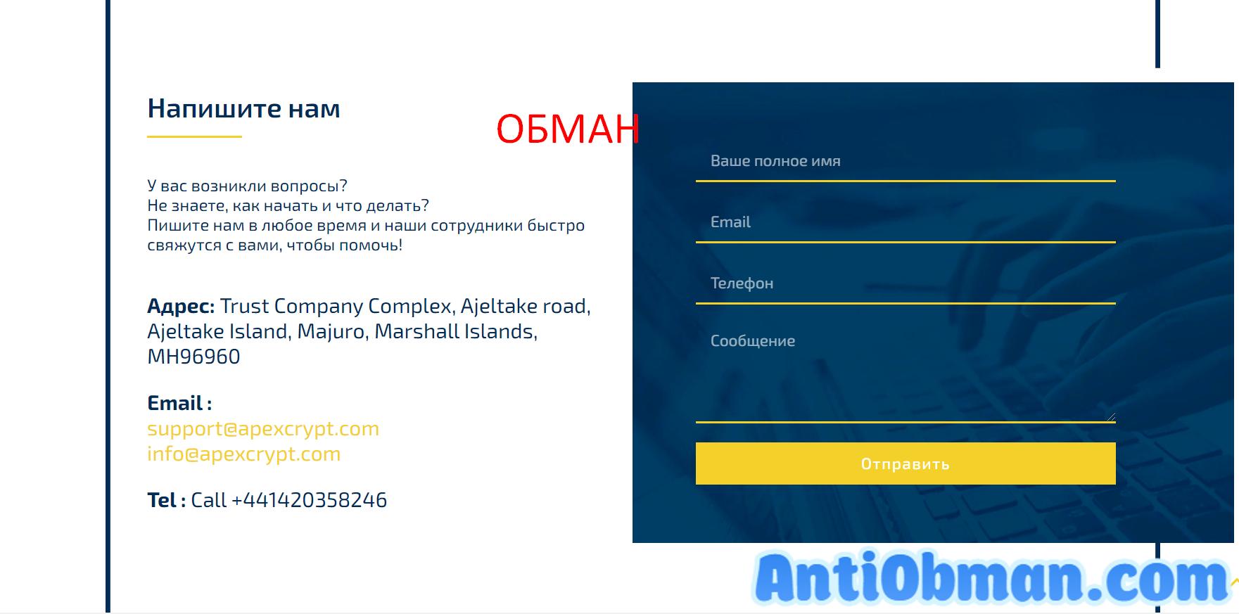 ApexCrypt (apexcrypt.com) - отзывы и проверка