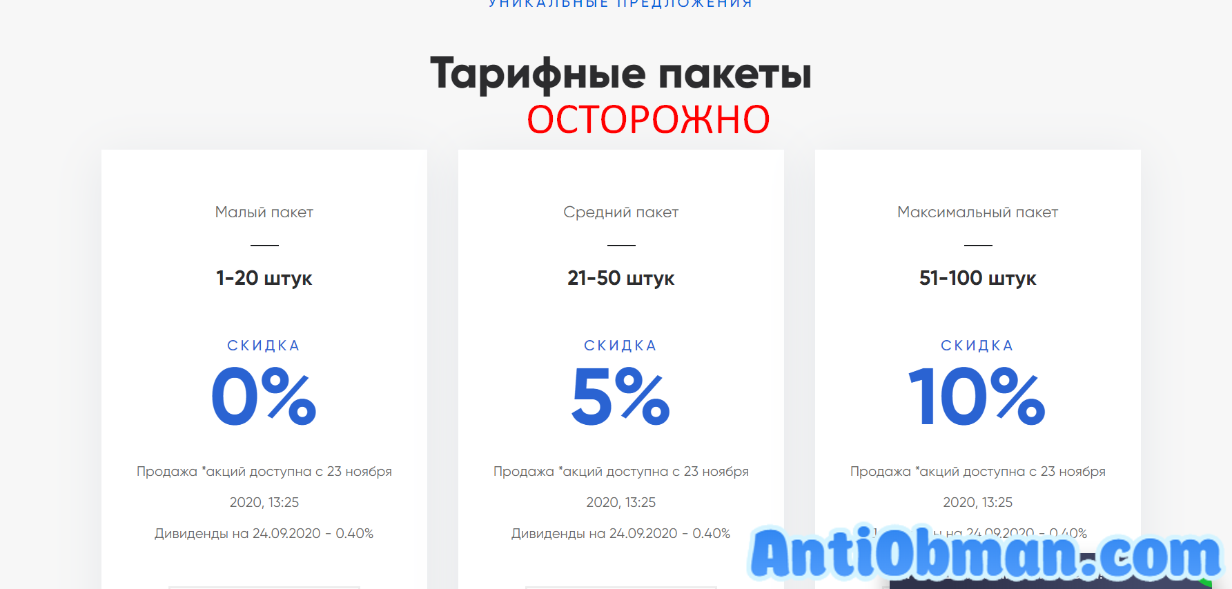 Avitex (avitex.company) - отзывы и проверка