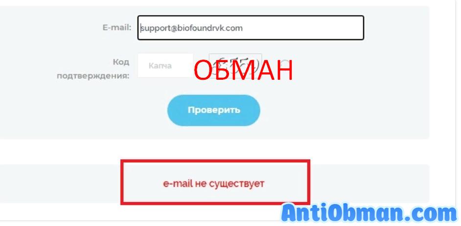 Биофонд РВК (biofoundrvk.com) - отзывы. Развод?
