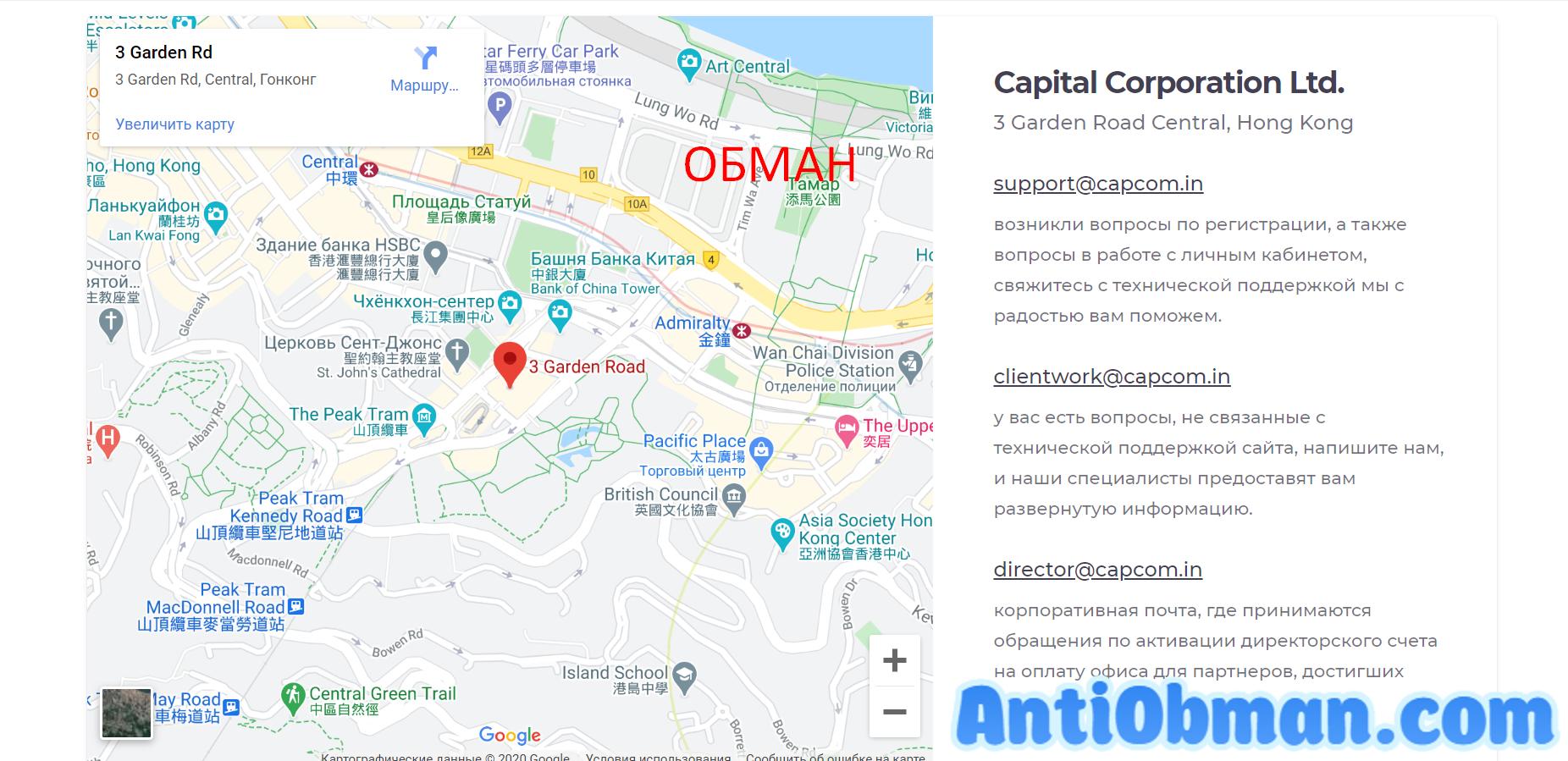 Capital Corporation - отзывы о компании. Лохотрон или нет?