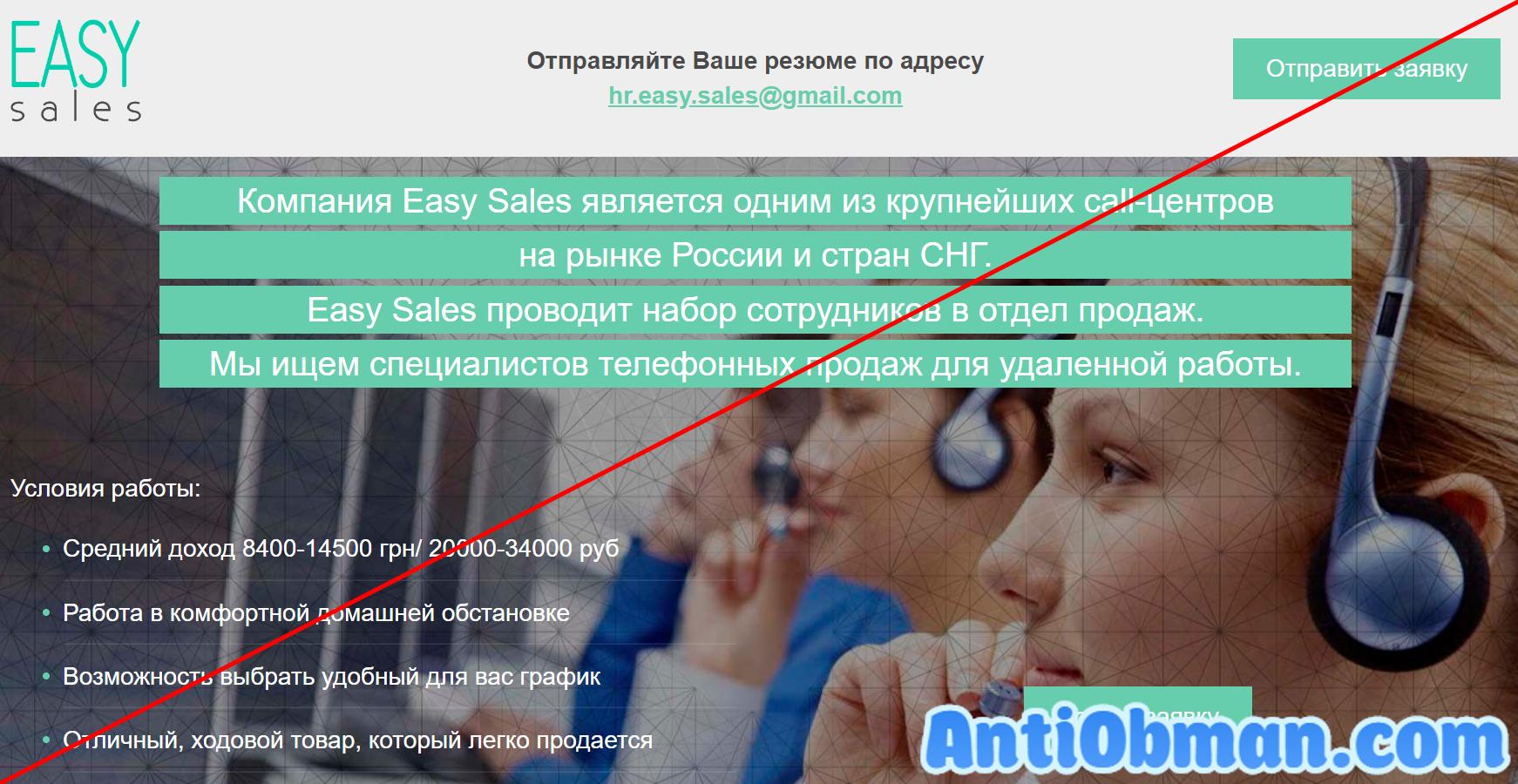Работа в Easy Sales - отзывы о компании