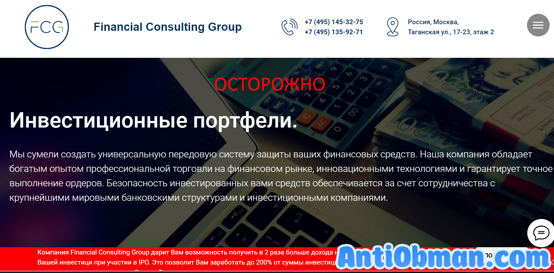 Financial Consulting Group - отзывы, обзор и анализ finconsulting.group