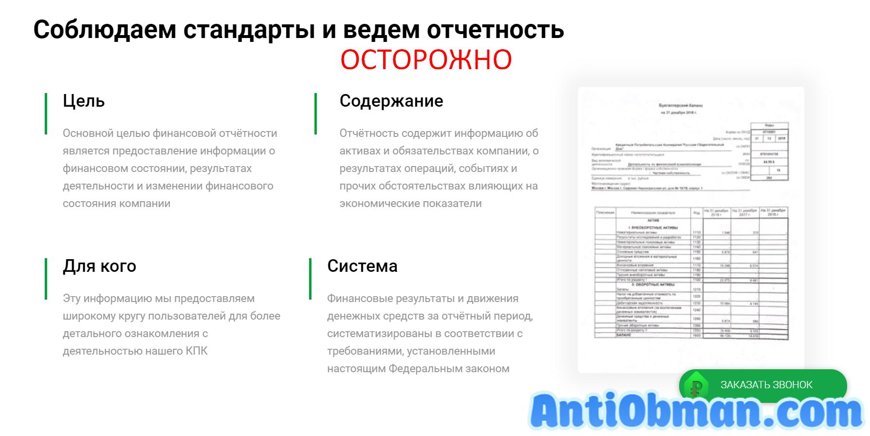 КПК Долголетие (kpkdolgoletie.ru) - реальные отзывы вкладчиков