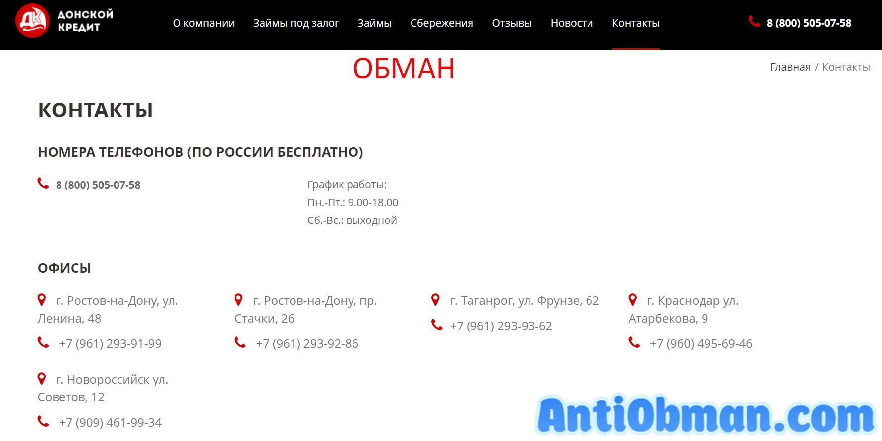 КПК Донской Кредит (doncredit.ru) - реальные отзывы вкладчиков