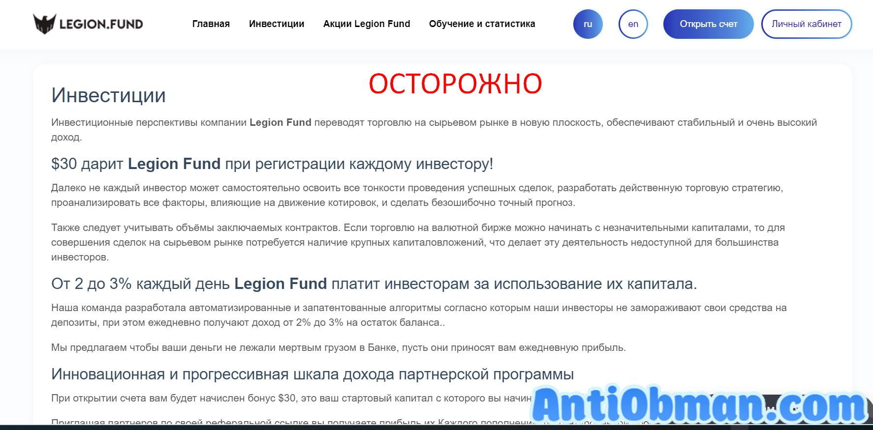 Legion Fund - отзывы, обзор и проверка legion.fund