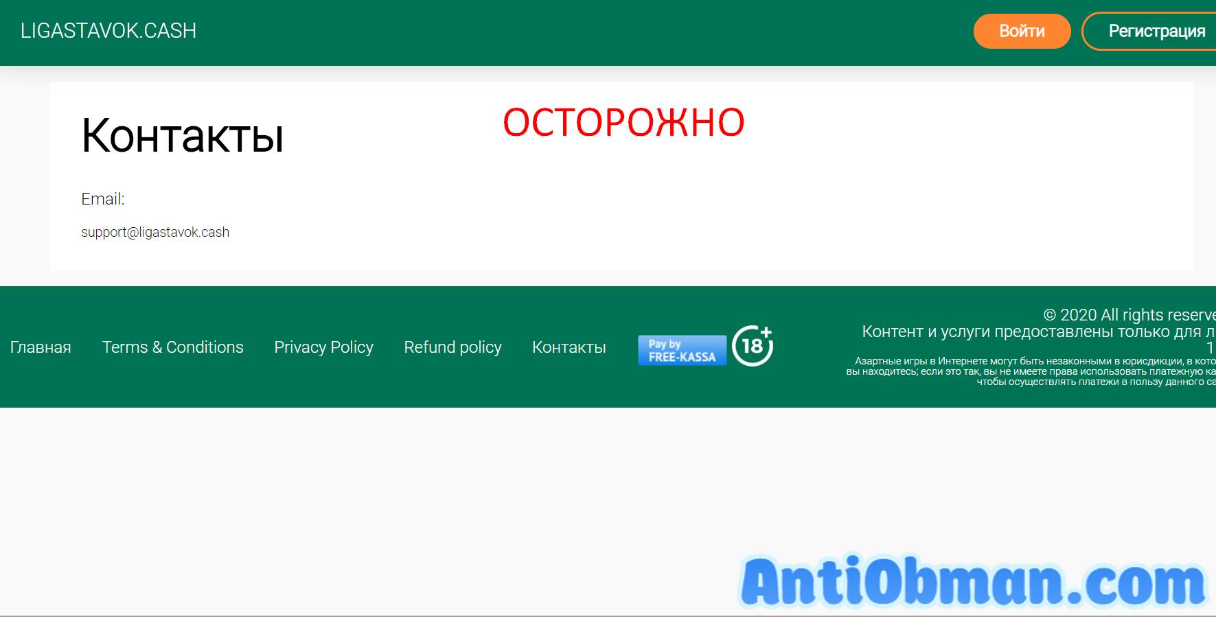 Ligastavok.cash - правдивые отзывы о выводе выигрышей