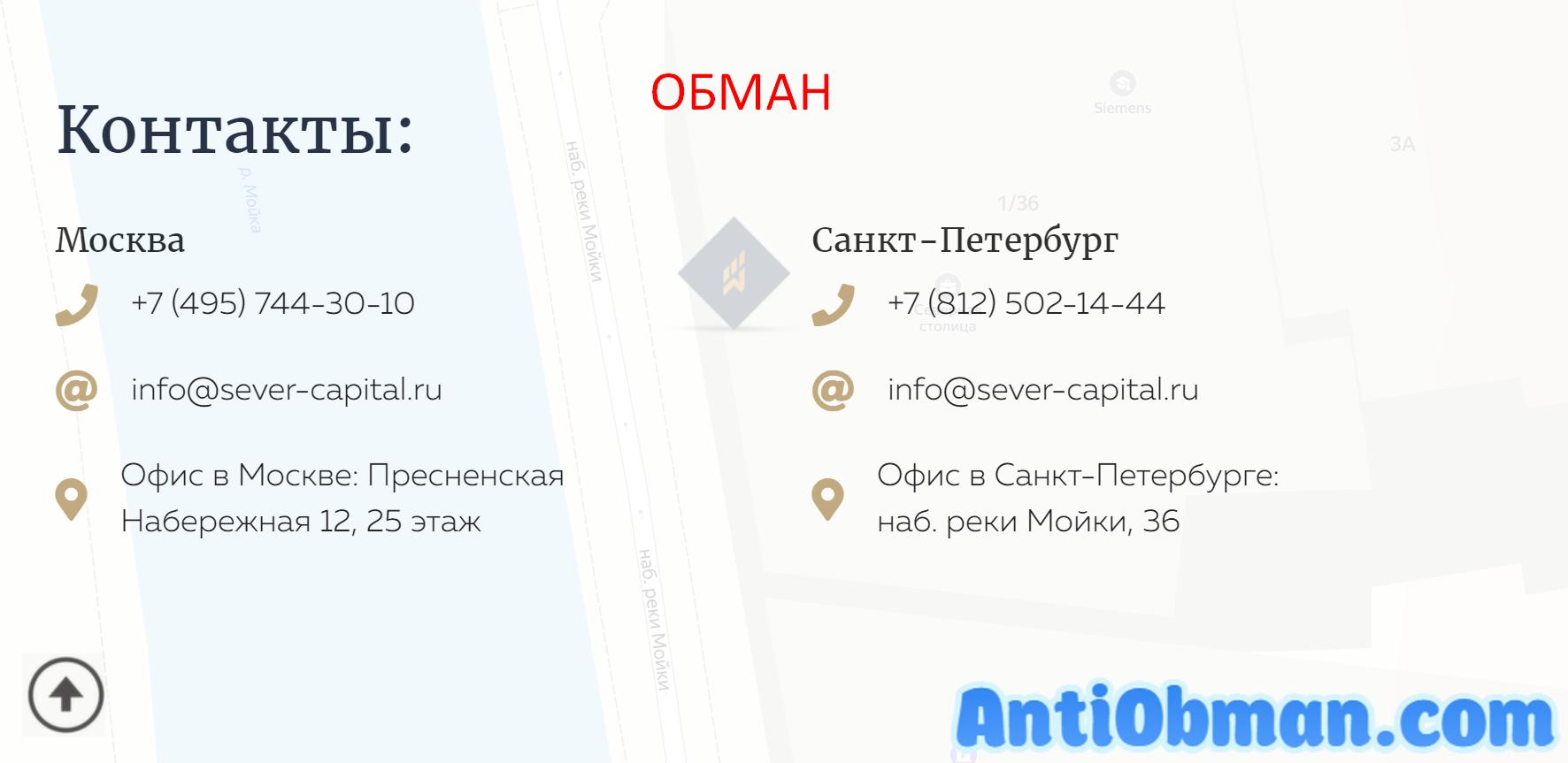 Северный капитал (sever-capital.ru) - отзывы. Честный проект или развод?