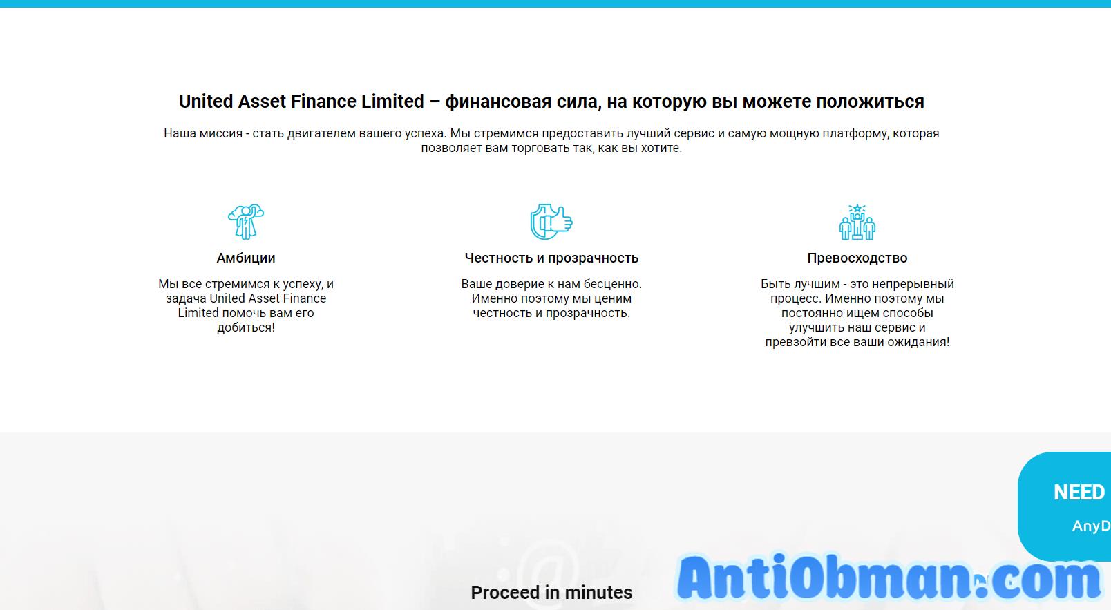 United Asset Finance Limited можно верить