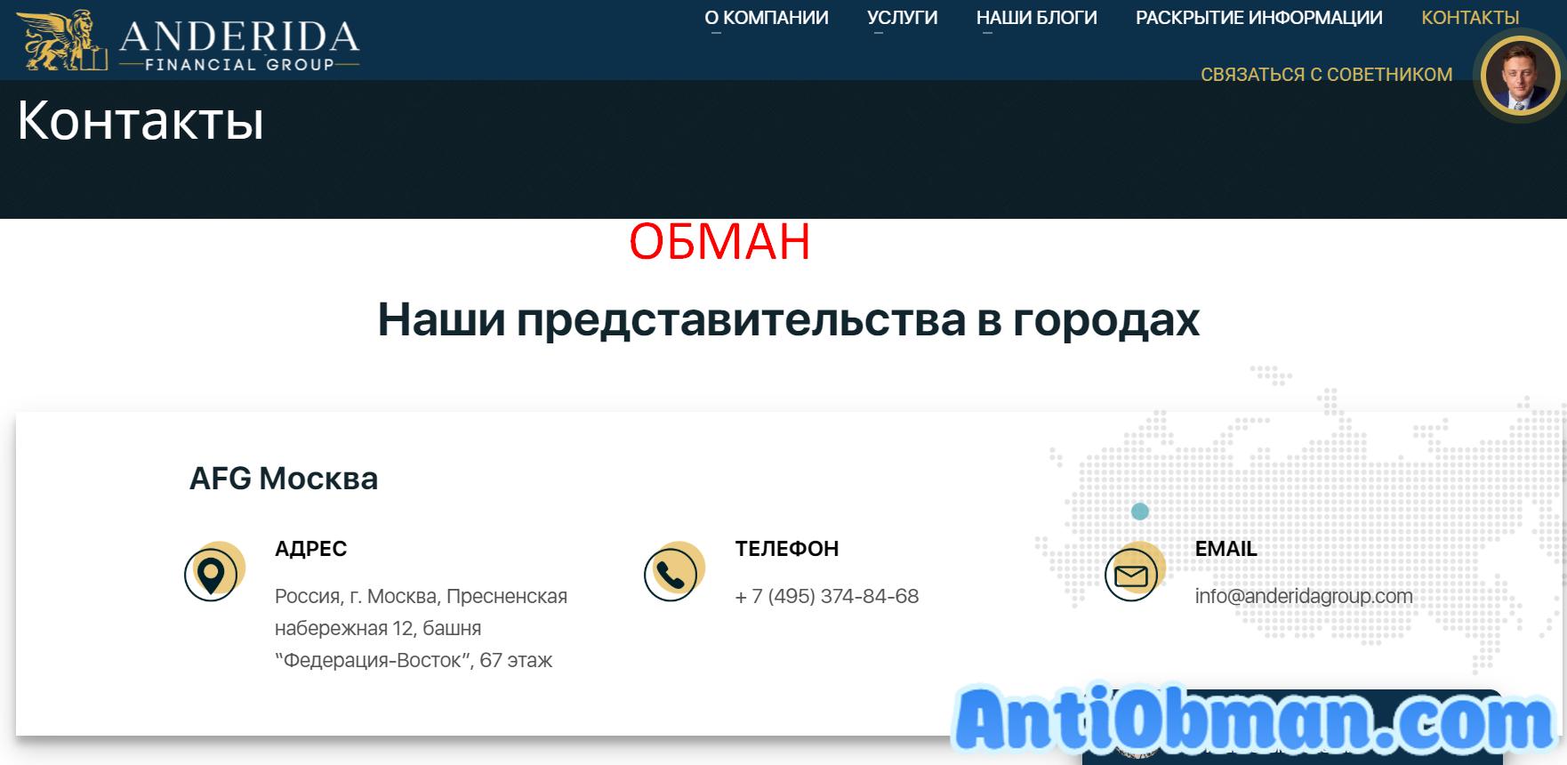 Anderida Financial Group (anderidagroup.com) - отзывы. Честный проект?