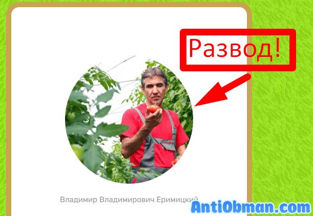 АПК Моя Дача Владимир Владимирович Еримицкий отзывы