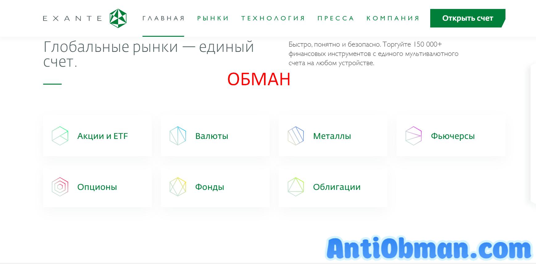 Брокер Exante (exante.eu) - отзывы трейдеров и обзор