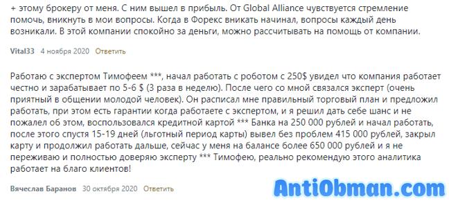 Глобал Альянс отзыв клиента
