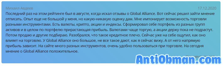 Глобал Альянс отзыв