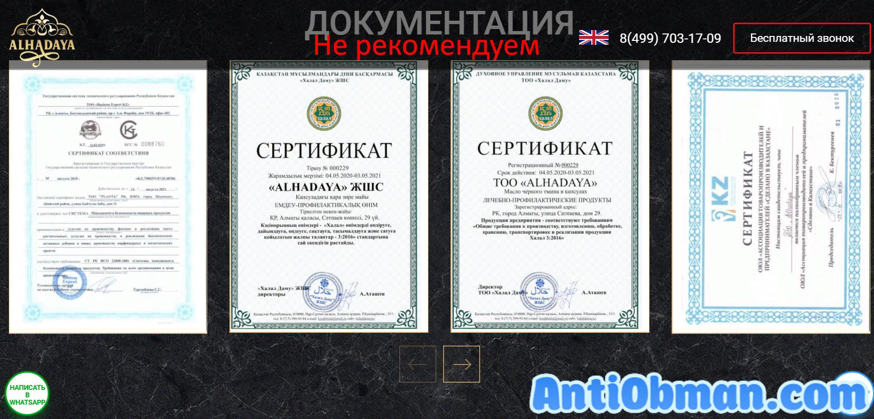 Масло Черного Тмина Alhadaya - отзывы применение и вред)a - отзывы применение и вред