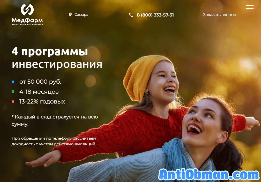 МедФарм — отзывы и проверка pkmedfarm.ru