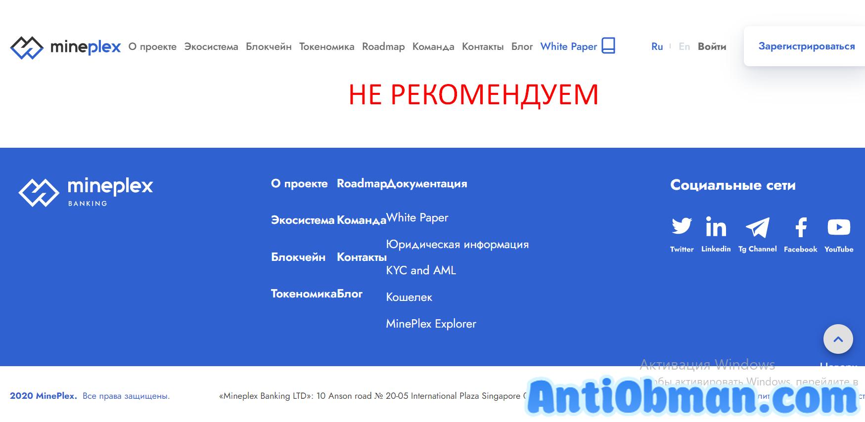 MinePlex (mineplex.io) - отзывы и обзор. Честный проект?