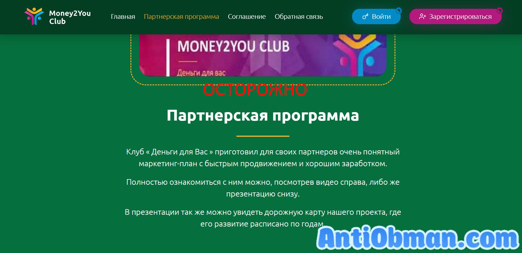 Money2You (money2you.club) - отзывы, обзор и маркетинг