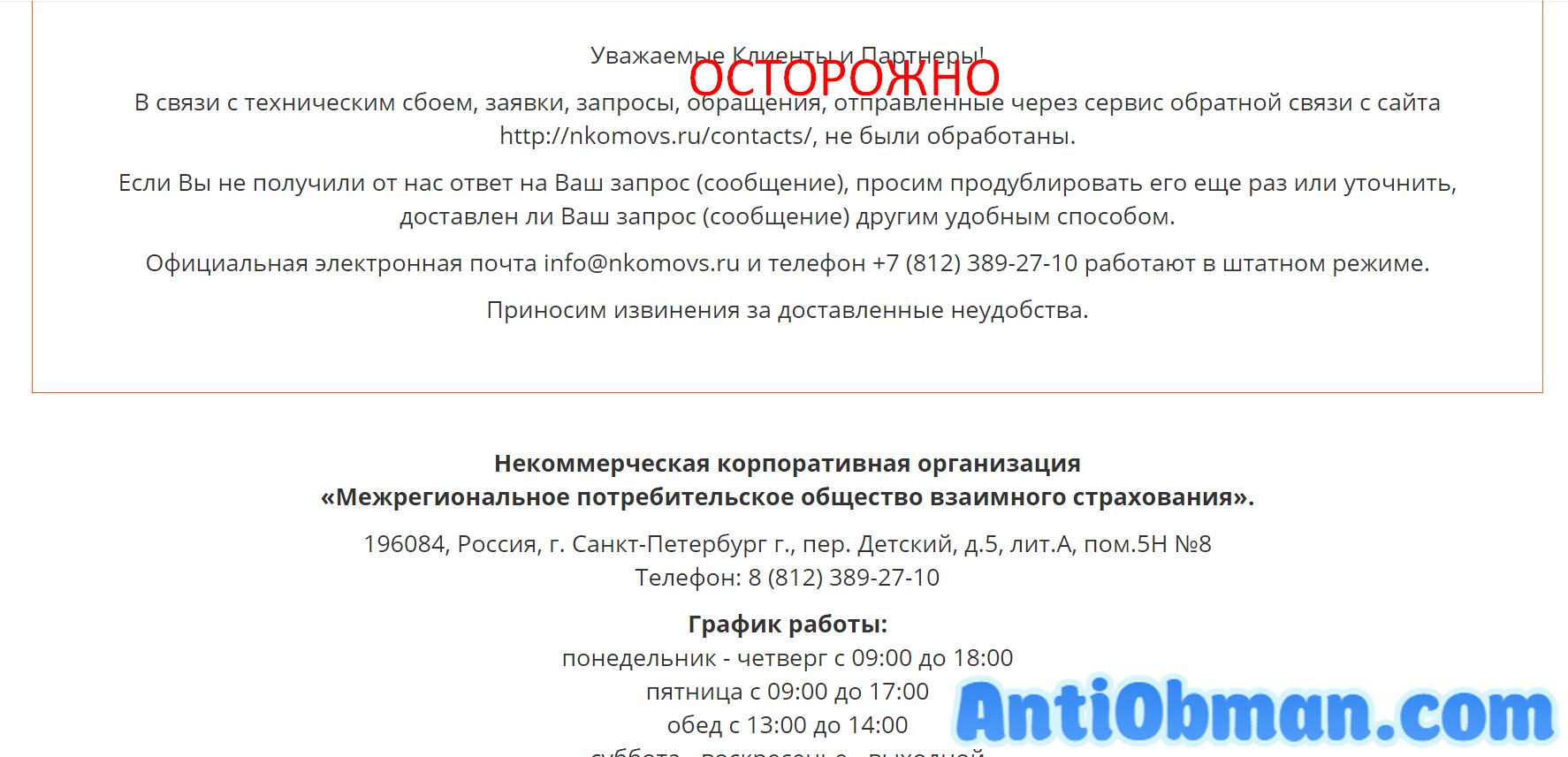 НКО МОВС (Межрегиональное общество взаимного страхования) - отзывы и обзор