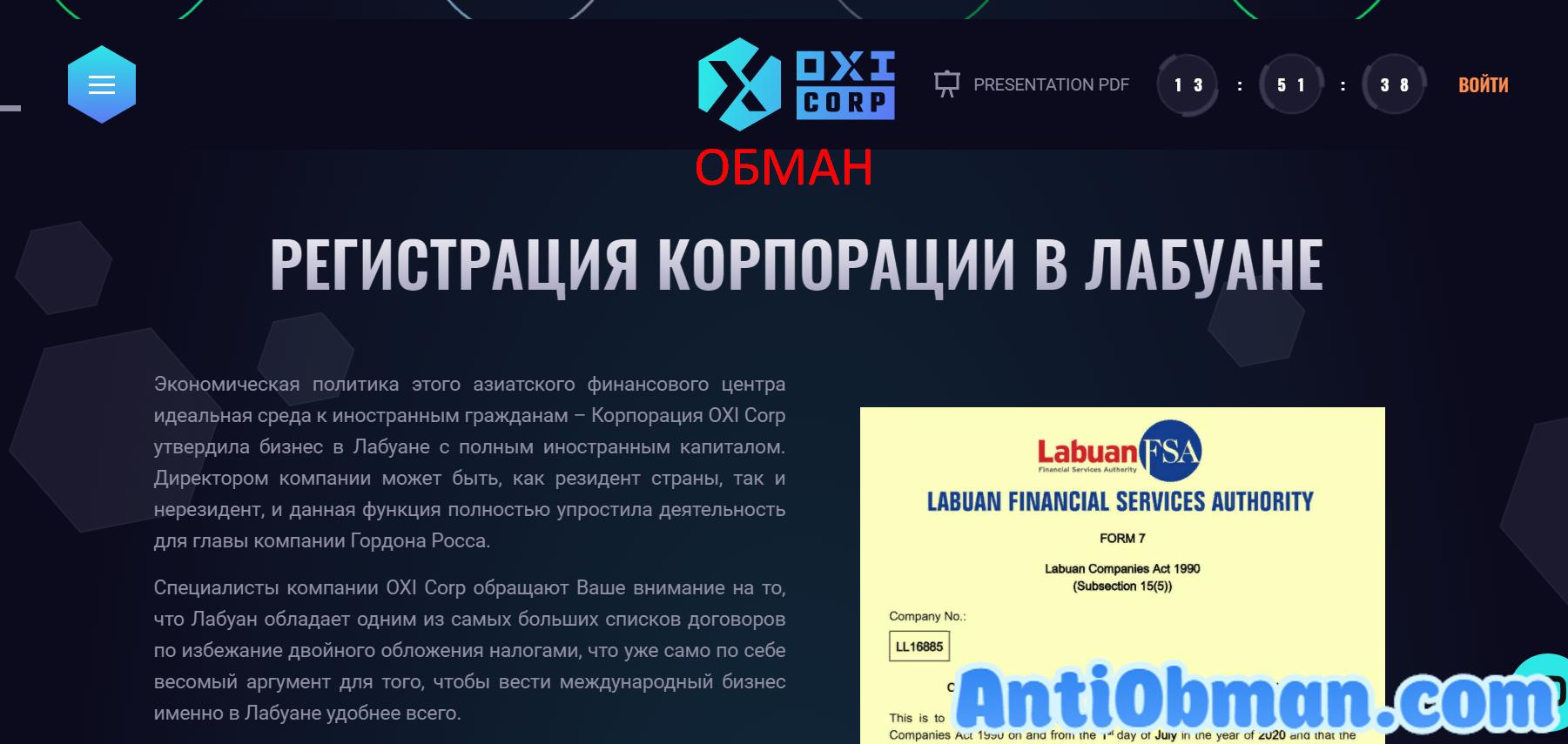 Отзывы о OXI Corporation - честный проект или развод?