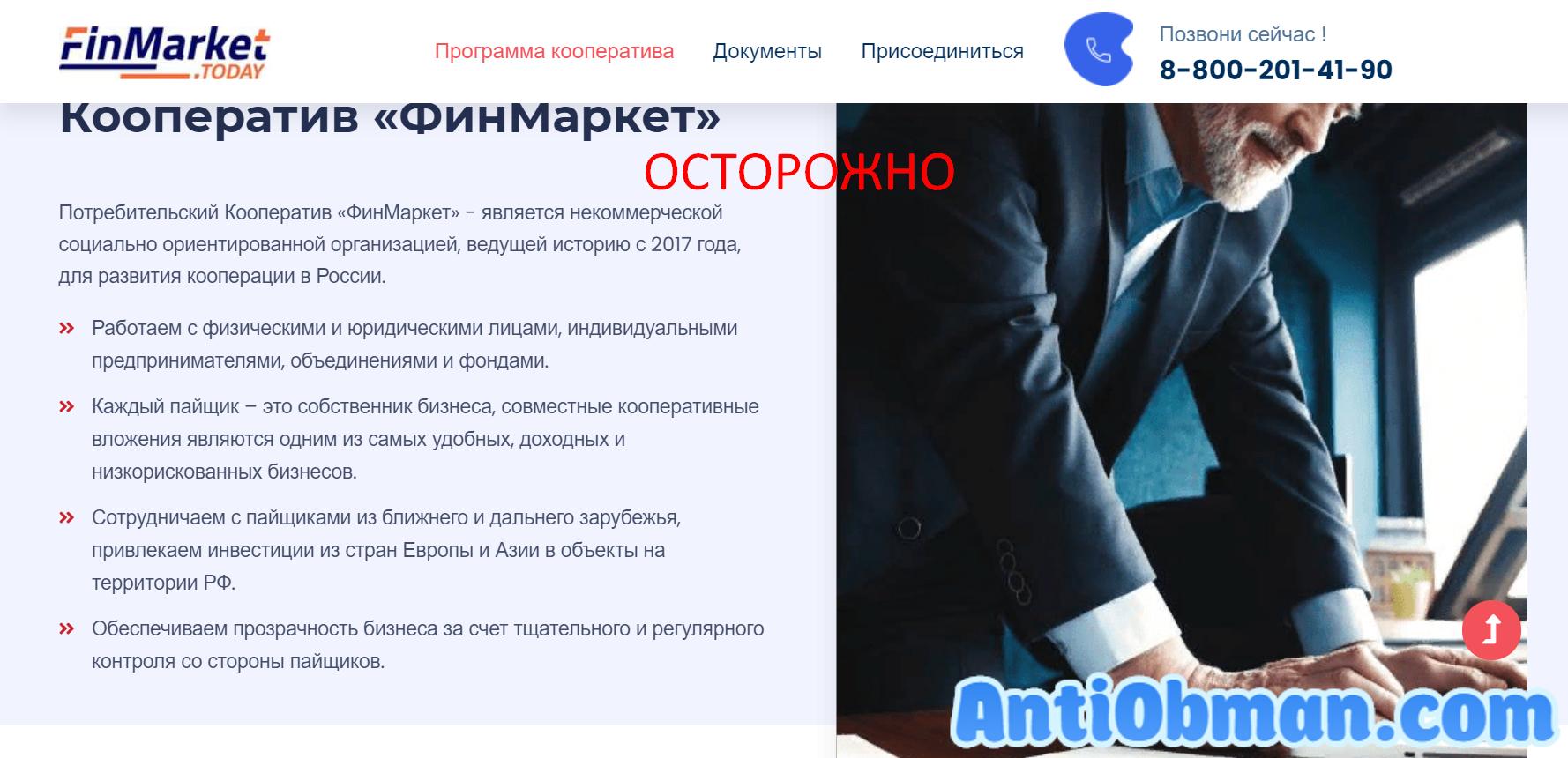 КПК ФинМаркет (pk-finmarket.ru) - отзывы и проверка