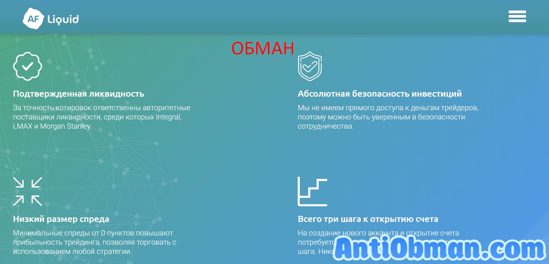 Платформа Liquid AF - отзывы и обзор liquidaf.com