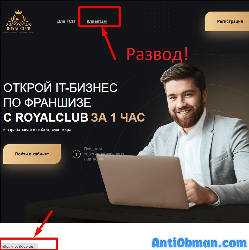 Роял Клаб развод