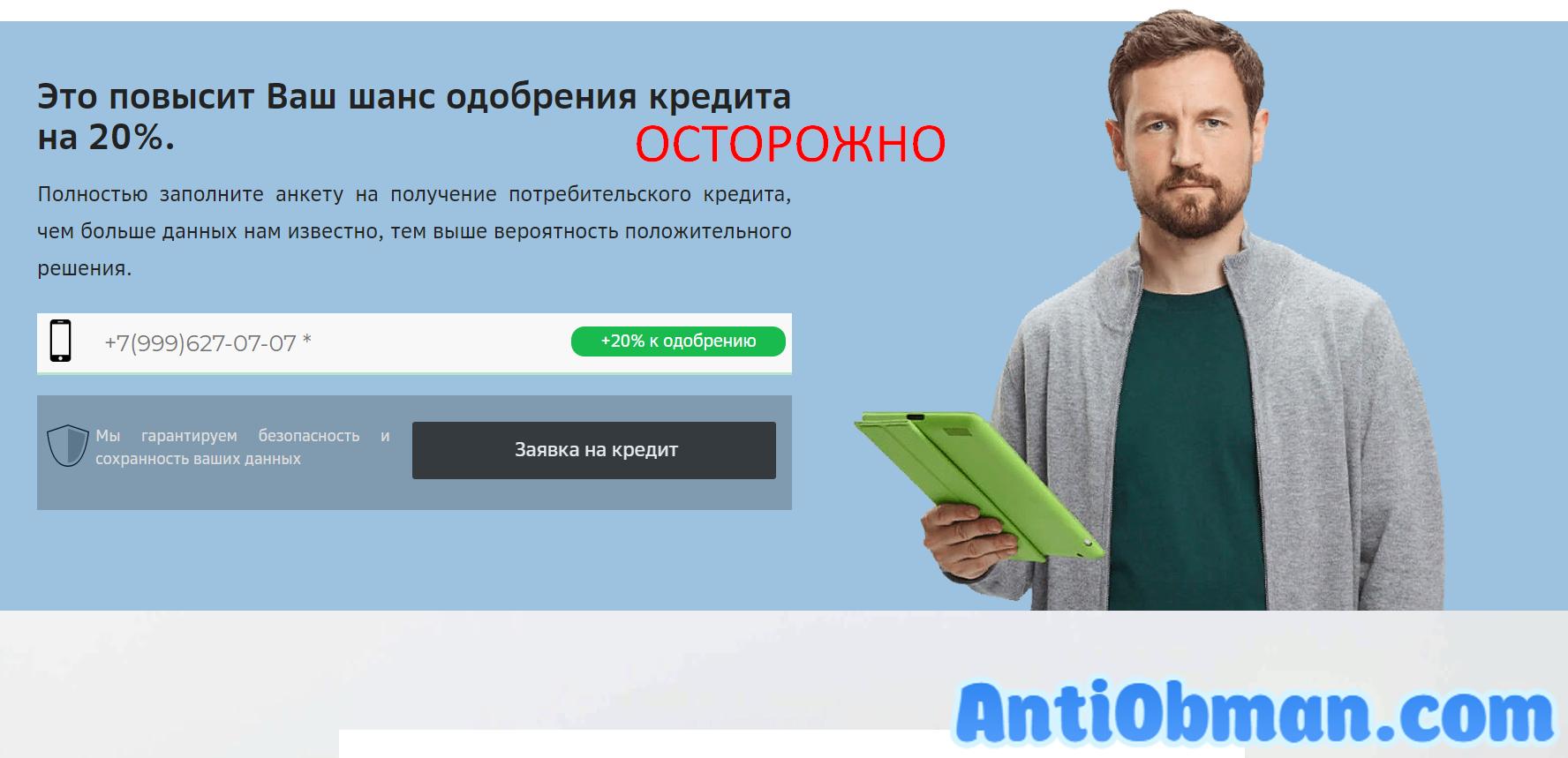 Региональная служба подбора кредитов населению (rspcn.ru) - отзывы и проверка