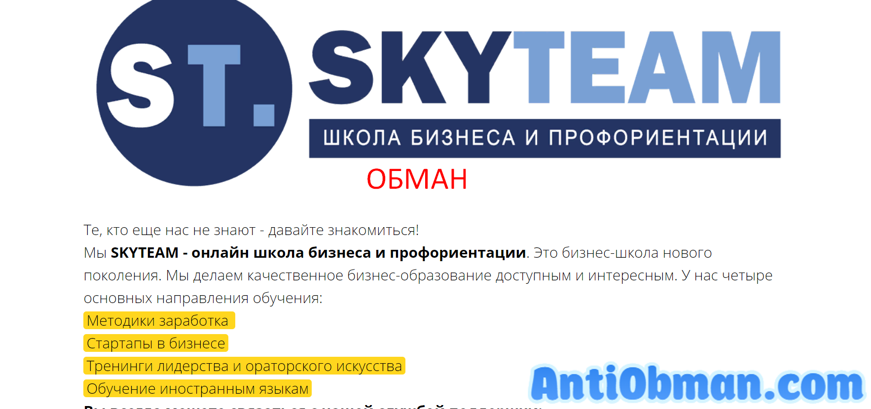 Система Скайворк - отзывы о курсе Skyteam. Развод?