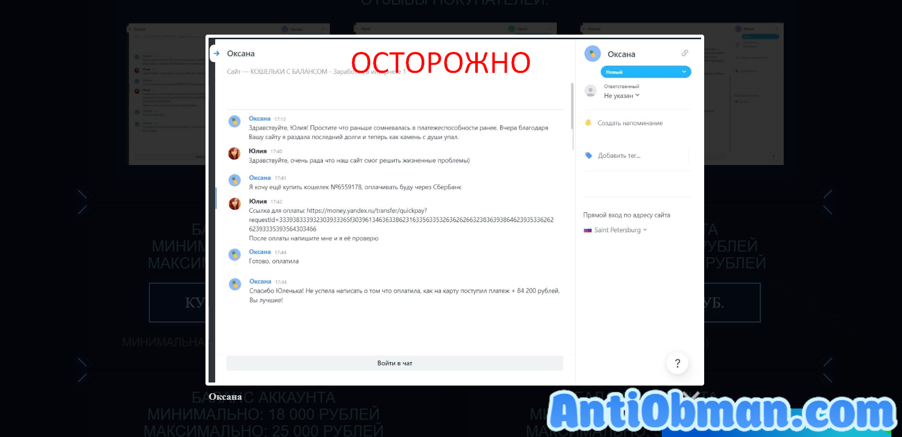 Svyaznoy.club - отзывы. Заработок в интернете №1 или обман?