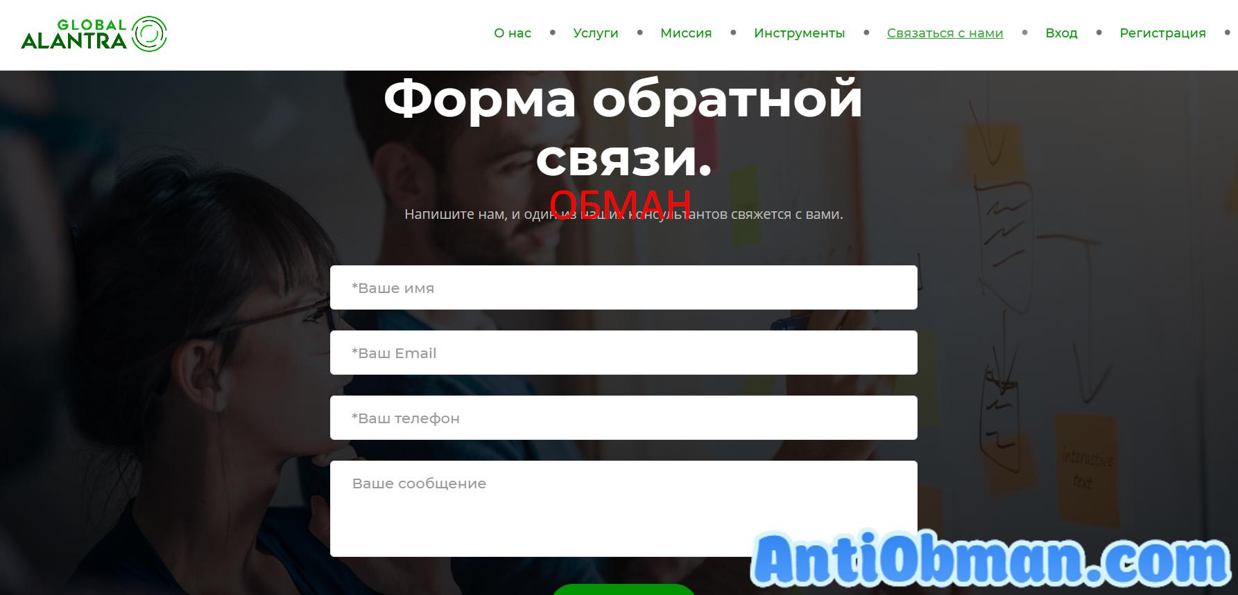AlantraGlobal - отзывы и обзор alantraglobal.com