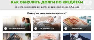 Антиколлекторское агентство Чистый Лист обзор