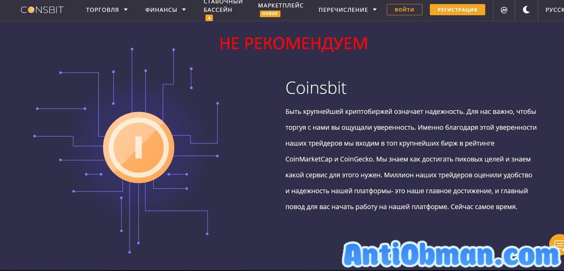 Биржа Coinsbit (coinsbit.io) - отзывы. Честная криптобиржа?